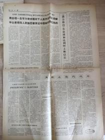 人民日报 1977年1月15日第五、六版《英雄的人民 巨大的成就》