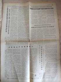 """人民日报 1977年1月13日第五、六版《毛主席《论十大关系》是批判""""四人帮""""的锐利武器》"""