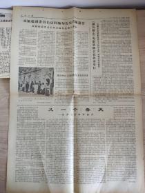 人民日报 1977年2月11日第五、六版《邓颖超委员长访问缅甸历史名城浦甘》