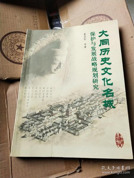 大同历史文化名城保护与发展战略规划研究