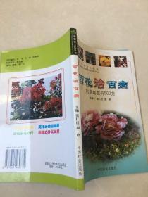 百花治百病:抗病毒花卉500方