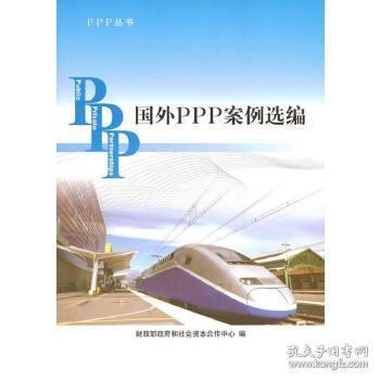 PPP丛书:国外PPP案例选编