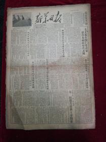 新华日报1954.10.4(第1-4版)老报纸、旧报纸、生日报……《毛主席在怀仁堂设宴招待各国政府代表团》《第二届体育运动大会开幕》《广泛开展现代军事体育运动(张爱萍)》《全国各地举行盛大示威游行》