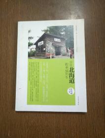 陈铭磻作品——开往北海道的幸福列车