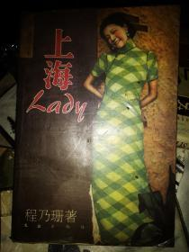 上海Lady