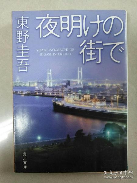 夜明けの街で(日文原版)