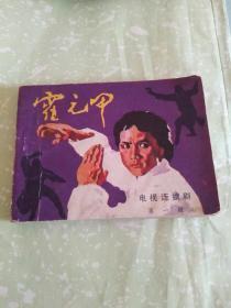 连环画小人书《霍元甲》影剧版第一册