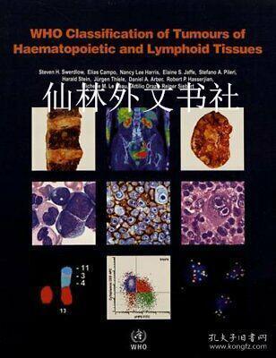 【包邮】WHO classification of tumours of haematopoietic and lymphoid tissues