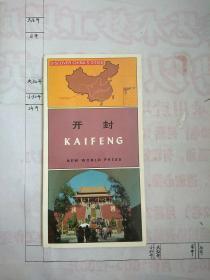 中国开放城市系列书——开封