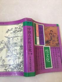 中国古代性文化 下卷