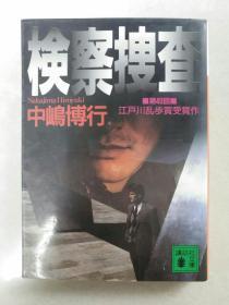 検察搜查(日文原版)