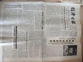 经济日报1984年2月11日《粟裕同志在京逝世。深切悼念粟裕同志》