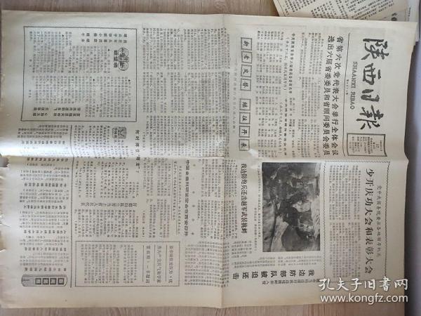 陕西日报1983年4月17日《陕西省第六次党代表大会举行全体会议选出六届省委委员和省顾问委员会委员》