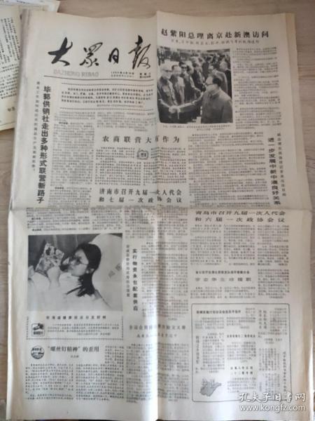 大泉日报1983年4月13日