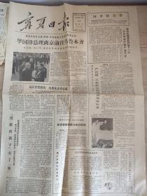 宁夏日报 1979年10月13日 《华国峰总理离京前往乌鲁木齐》