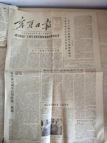 宁夏日报 1979年11月2日 《宁夏人民广播电视台节目时间表》