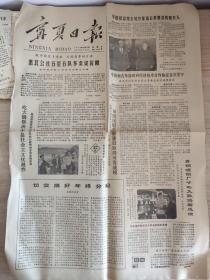 宁夏日报 1979年12月12日 《毛泽东思想是中国共产党集体智慧的结晶》