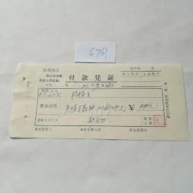 历史文献1971年买慎言蒜种10斤每斤0.40元付款凭证一张