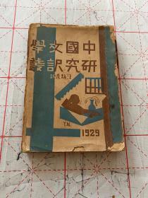 《中国文学研究译丛》一册