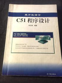 单片机语言C51程序设计