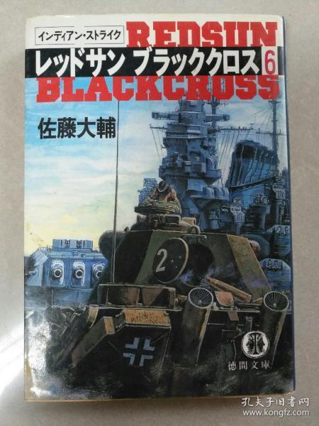 レッドサンプラッククロス6《インティアン·ストライ》(日文原版)