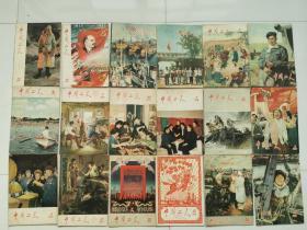 中国工人 杂志 1956 1957 1958 共18本