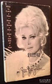 【包邮】好莱坞著名影视演员莎莎·嘉宝著 《如何引诱男人、如何保住男人、如何摆脱男人》 1970年出版