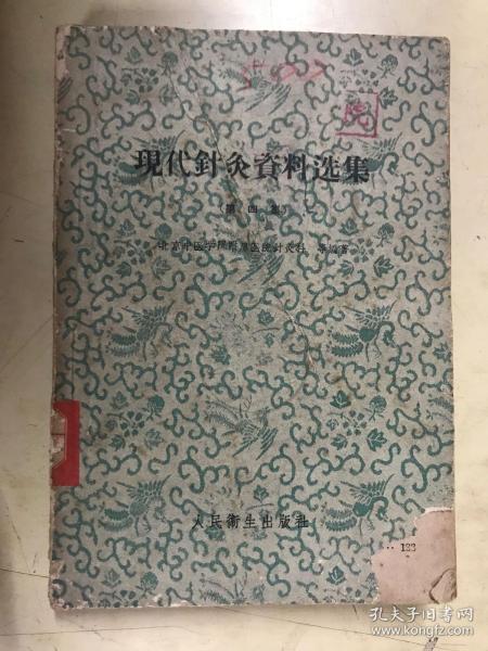 现代针灸资料选集(第四集)