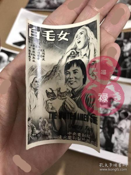 红色收藏-老电影-白毛女电影海报照片