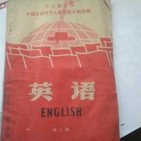山东省中学课本《英语》第二册