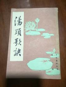 汤头歌诀:中医基础丛书第一辑【1985一版一印】