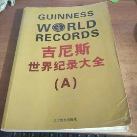 吉尼斯世界纪录大全【A】