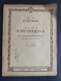 俄文钢琴谱《我不怨你》 上海音乐学院教授倪瑞霖旧藏