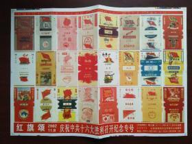 《中国烟标》(第三期)