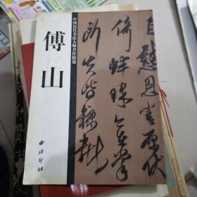 中国历代书法大师名作精选傅山