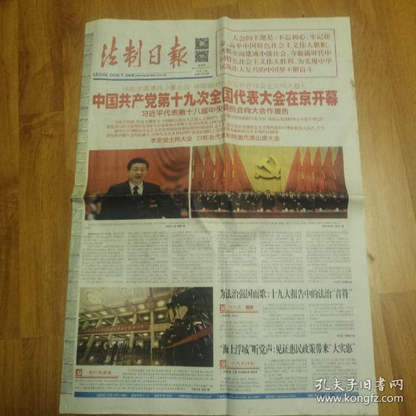 《法制日报》2017年10月19日(12版)