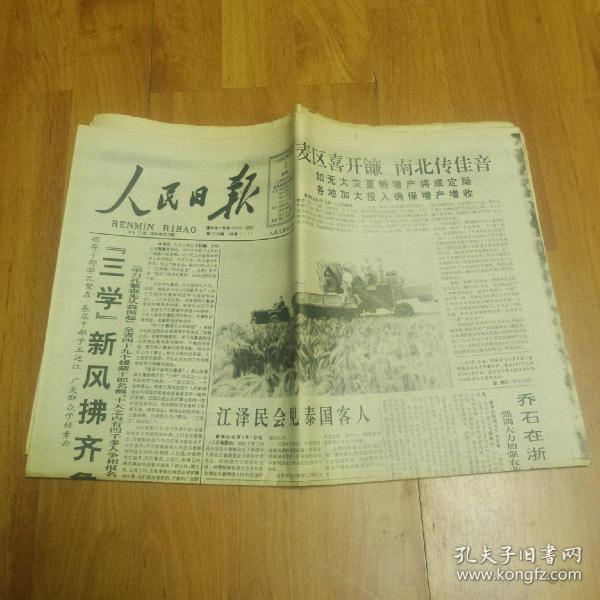 人民日报1995年6月8日(1-12版)