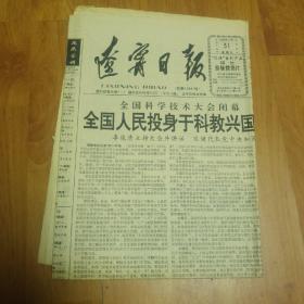 辽宁日报  1995年5月31日  (1-8版)