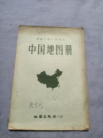 中国地图册。