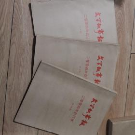 《文学故事报》2004年全年合订本,160包邮。