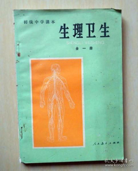 初中生理卫生课本教科书亲子教育 新的 未使用