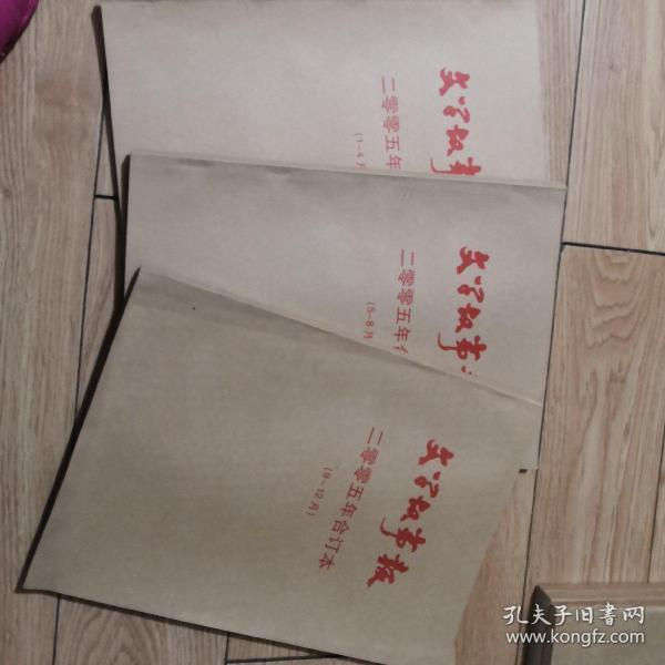 《文学故事报》2005年全年合订本全三册,160包邮。