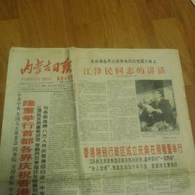 内蒙古日报1997年7月2日  庆祝香港回归(1-8版)