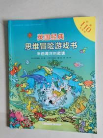 来自海洋的邀请/英国经典思维冒险游戏书