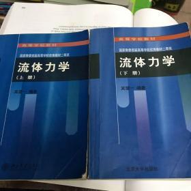 流体力学(下册)