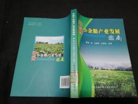 中国小杂粮产业发展指南