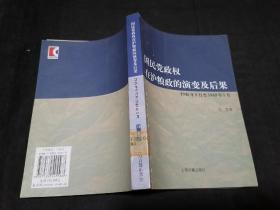 国民党政权在沪粮政的演变及后果:1945年8月至1949年5月