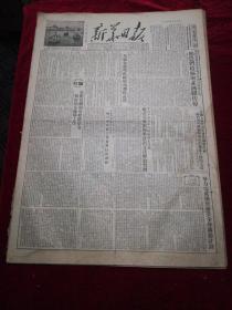 新华日报1954.10.19(1-4版)老报纸、旧报纸、生日报…《胡志明与尼赫鲁会谈联合公报》《正确贯彻棉花统筹法令,做好棉花统购工作》《全国人民代表大会常务委员会关于同外国缔结条约的批准手续的决定》