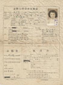 1950年 南京金陵大学学生黄友梅履历表    志愿书     保证书