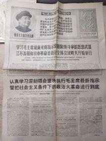 新华日报1968年4月16日《学习毛主席最新光辉指示掌握阶级斗争的思想武器,江苏省和南京市革命委员会全体会议昨天开始举行。彻底打倒江渭清》